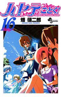 Hayate-no-Gotoku-Volume-16