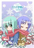 Sore ga Seiyuu! 2016 winter