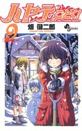 Hayate-no-Gotoku-Volume-9