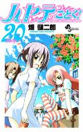 Hayate-no-Gotoku-Volume-20