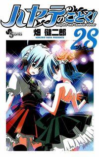 Hayate-no-Gotoku-Volume-28