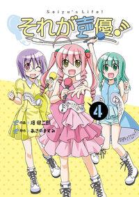 Seiyu's life! Sore ga Seiyuu! vol 4