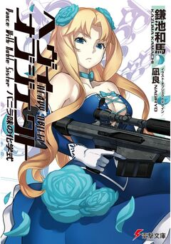 Heavy Object v11