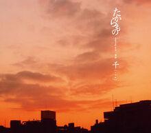 600px-AbeNatsumi-Takaramono