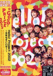 HP2002Kotoshi-dvd