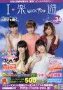 C ute, Hagiwara Mai, Magazine, Nakajima Saki, Okai Chisato, Suzuki Airi, Yajima Maimi-406616