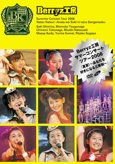 2006 natsu natsu