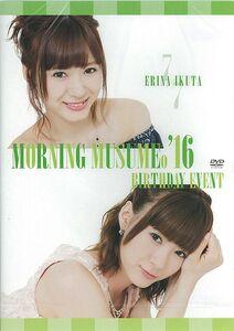 IkutaErina-BD2016DVD-cover