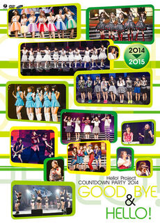 COUNTDOWNPARTY2014-DVDcover
