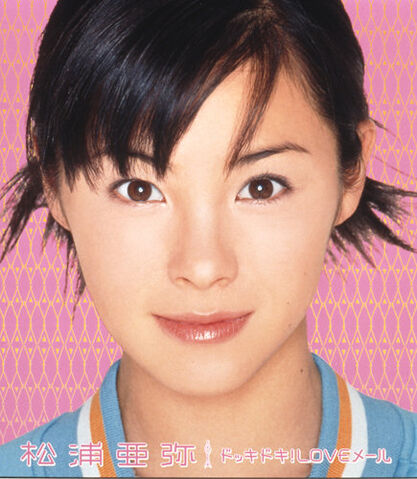 File:525px-MatsuuraAya-s01.jpg