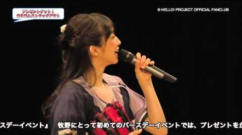 DVD「モーニング娘。'16 石田亜佑美&牧野真莉愛バースデーイベント」