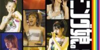 Morning Musume Concert Tour 2006 Haru ~Rainbow Seven~
