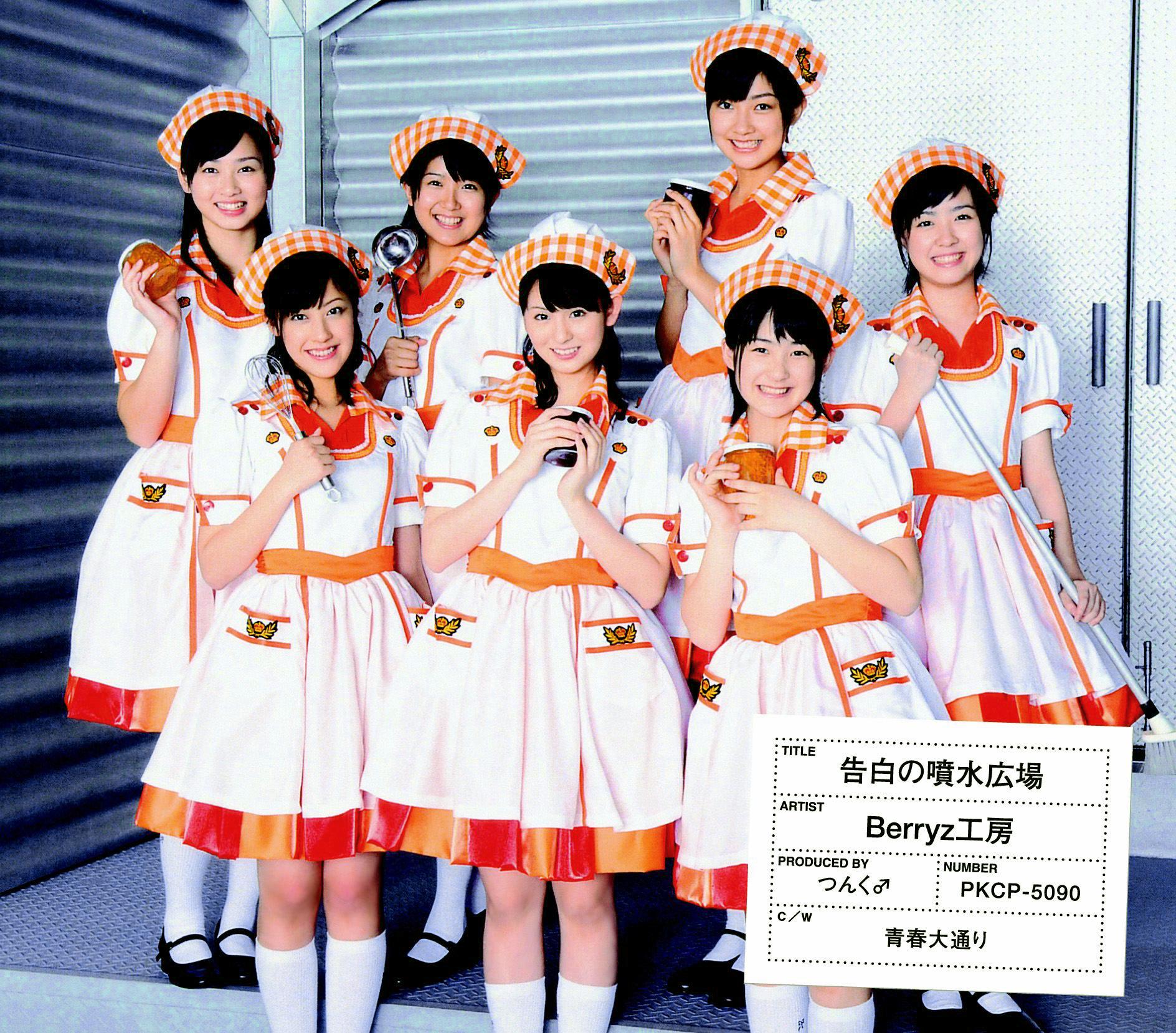 File:KokuhakunoFunsuiHiroba-r.jpg
