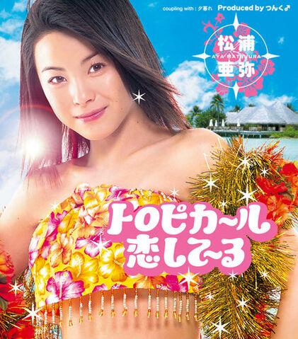 File:525px-MatsuuraAya-s02.jpg