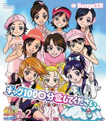 Gag100KaibunAishiteKudasai-r