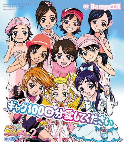 File:Gag100KaibunAishiteKudasai-r.jpg