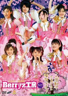 Berryz kobo concert! 2007