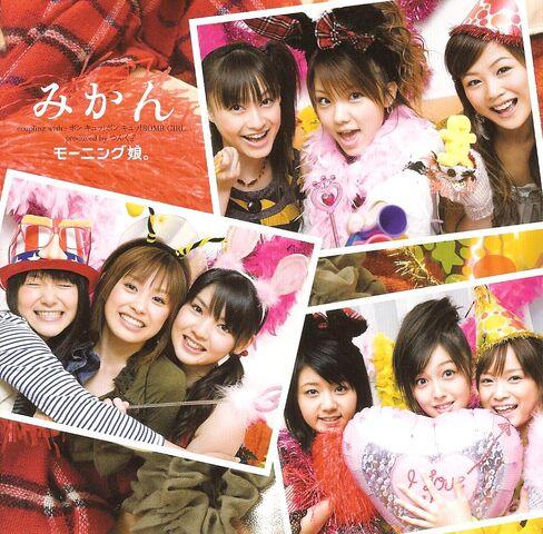 File:Mikan-r.jpg
