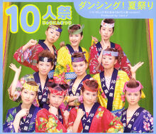 DancingNatsuMatsuri-r