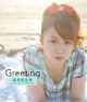 GreetingTakagiSayuki-cover
