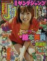 Young Jump 2003 - Fujimoto Mikipng