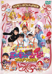 MinimonitheMovieOkashinaDaibouken-dvd