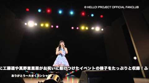 DVD 「モーニング娘。'14 譜久村聖バースデーイベント2014」