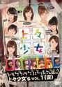 Dvd jyoujyou1 B