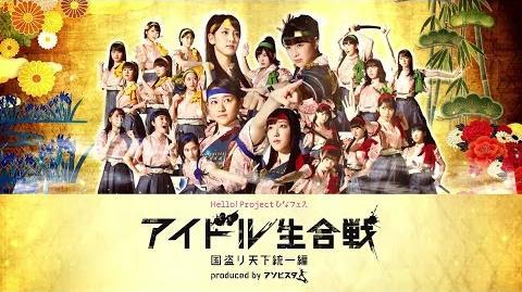 Idol Nama Gassen - PR Video
