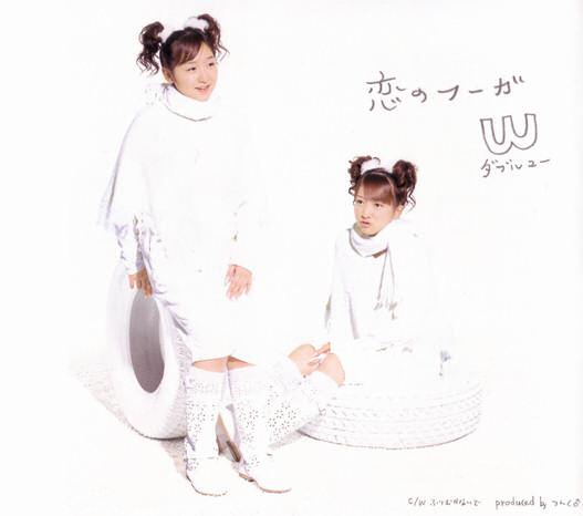 File:KoinoFuga-r.jpg