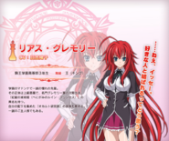 HS DxD - Nintendo 3DS Character2 Rias Gremory