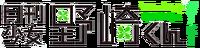Gekkan Shoujo Nozaki-kun affiliate