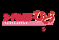 Cardcaptor hitora logo