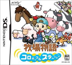 Harvest Moon DS (JP)