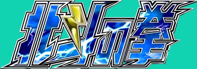 ファイル:Hokuto no Ken logo (Atomiswave).jpg