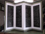 Byoubu (Folding Screen)