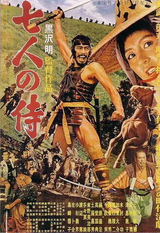 File:Seven Samurai poster.jpg