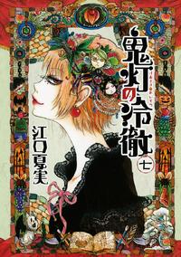 Hozuki Volume Cover 7