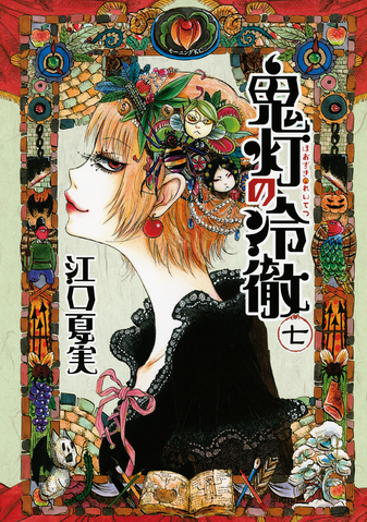 File:Hozuki Volume Cover 7.png