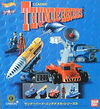 CWUE Thunderbirds 3