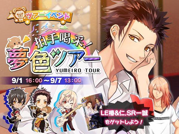 Hakushukassai! Yumeiro Tour