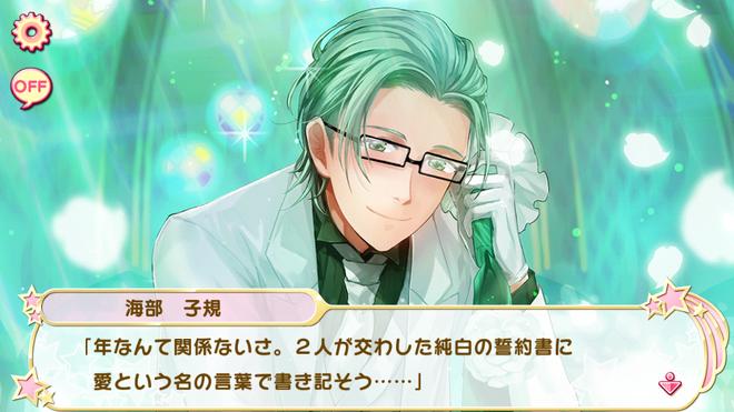 Flower shower de Shukufuku o 5 (13)