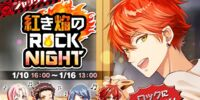Akaki Honoo no ROCK NIGHT