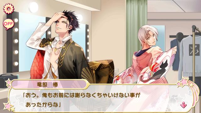 File:Momiji no hosomichi Part 4 (6).png