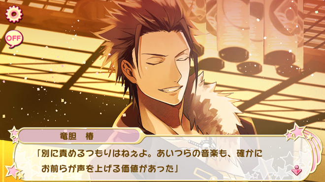 (Dignified and Commanding, the Spirit of a Samurai!) Rindou Tsubaki LE affection story 24