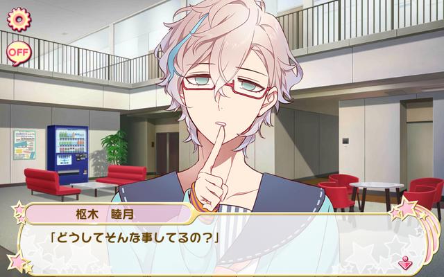 File:Mutsuki Kururugi RR Affection Story 2 (1).png