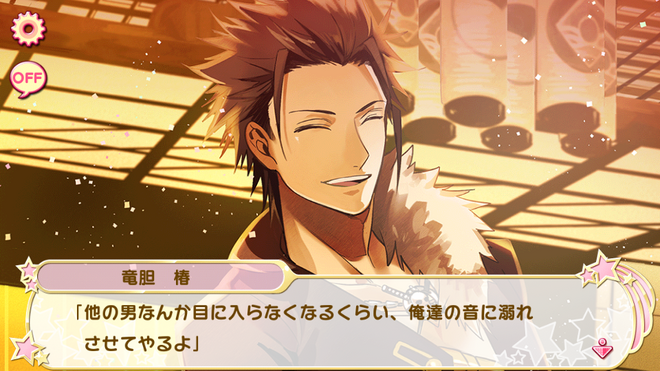 (Dignified and Commanding, the Spirit of a Samurai!) Rindou Tsubaki LE affection story 25