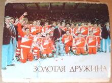 1986Soviet