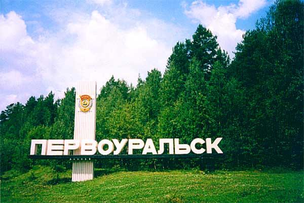 File:Pervouralsk.jpg