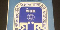 1988 World Junior Ice Hockey Championships